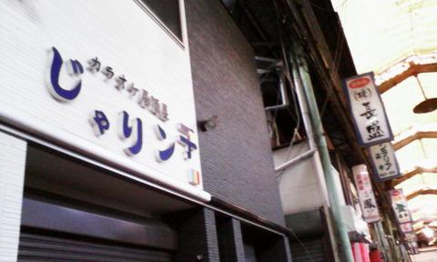 tobita_shinchi_jarinko