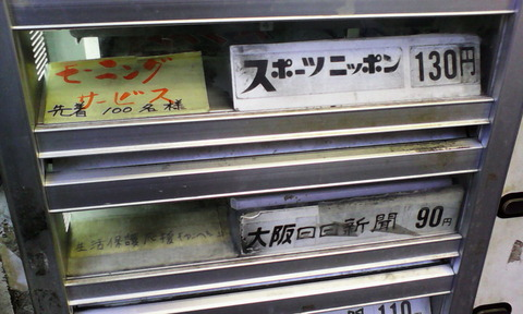 IMG_osaka_nishinari_newspaper_vender_service