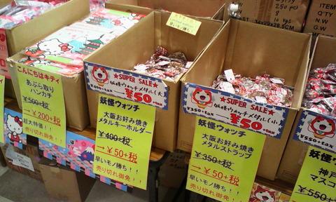 IMG_osaka_goods_bargain