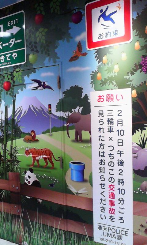 IMG_osaka_tutenkaku_animals