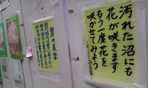 IMG_osaka_nishinari_owner_meigen