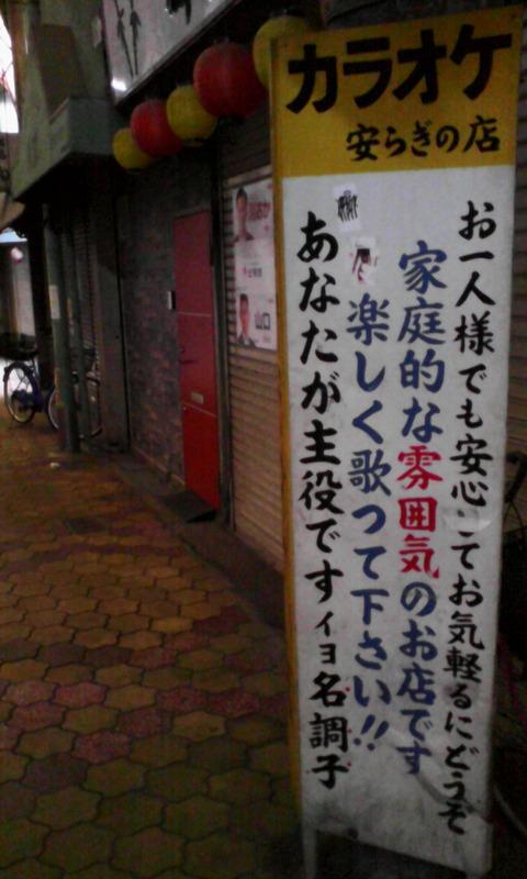 tobita_shinchi_karaoke