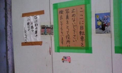 IMG_osaka_nishinari_naniwa