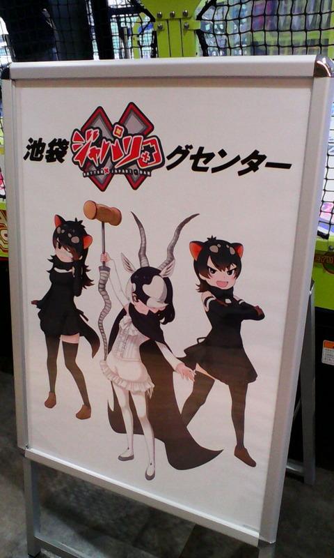ikebukuro_batting_center_kemono_friends