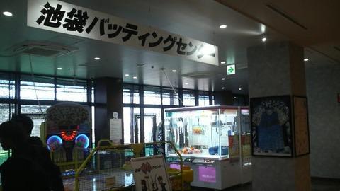 gccx_ikebukuro_batting_center