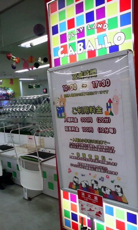 IMG_matsudo_gamecenter_caballo_fee