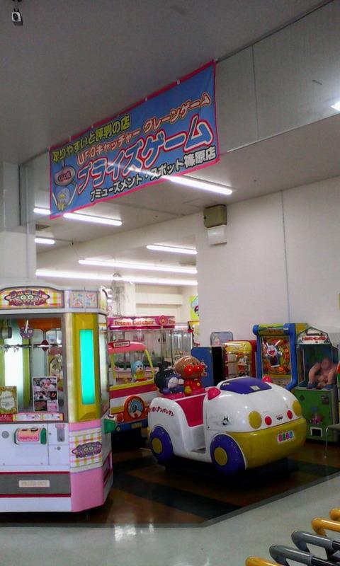 maisaka_game_out