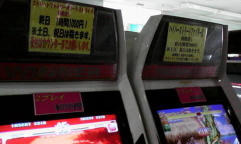 IMG_gamespacea3_sf2_3rd