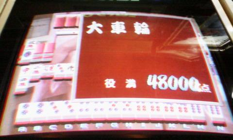 IMG_mahjong_daisyarin