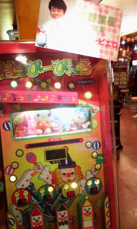 IMG_osaka_gamecenter_kasuga_happy_pierrot