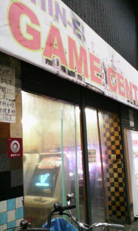 IMG_osaka_nishinari_gamecenter_shinei