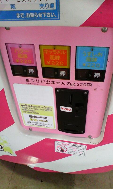 shizuoka_gamecenter_kitty_popcorn