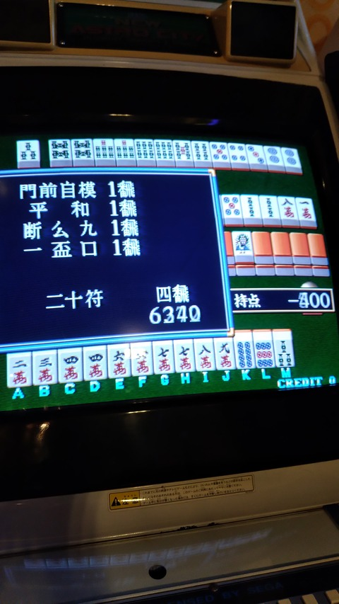 takadanobaba_mikado_gamecenter_super_real_mahjong_lose