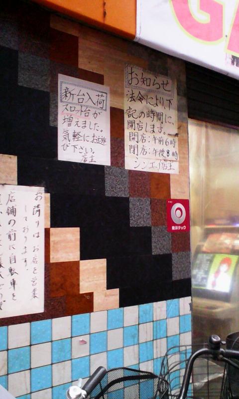 IMG_osaka_nishinari_gamecenter_shinei_open