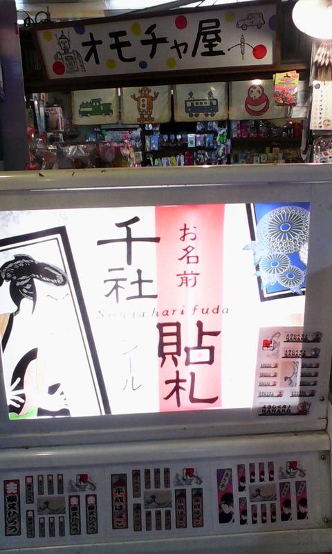 tamage_shibamata_haikara_yokotyo_senja