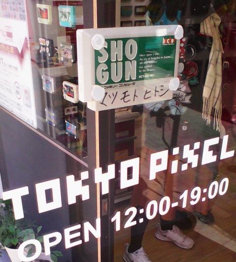 IMG_tokyopixel_famicom_door