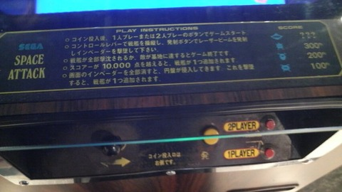 akihabara_sega_5_space_attack_control
