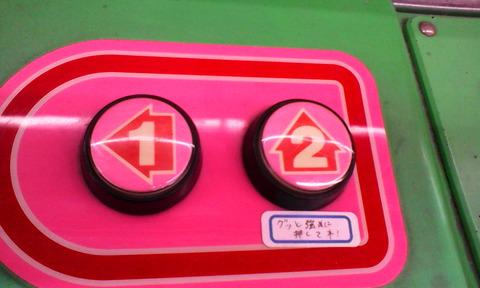 maisaka_game_new_ufo_catcher_button
