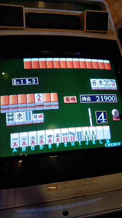 takadanobaba_mikado_gamecenter_super_real_mahjong_p5