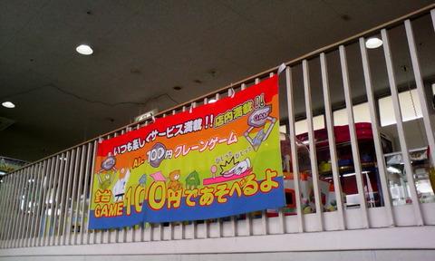 shizuoka_gamecenter_banner
