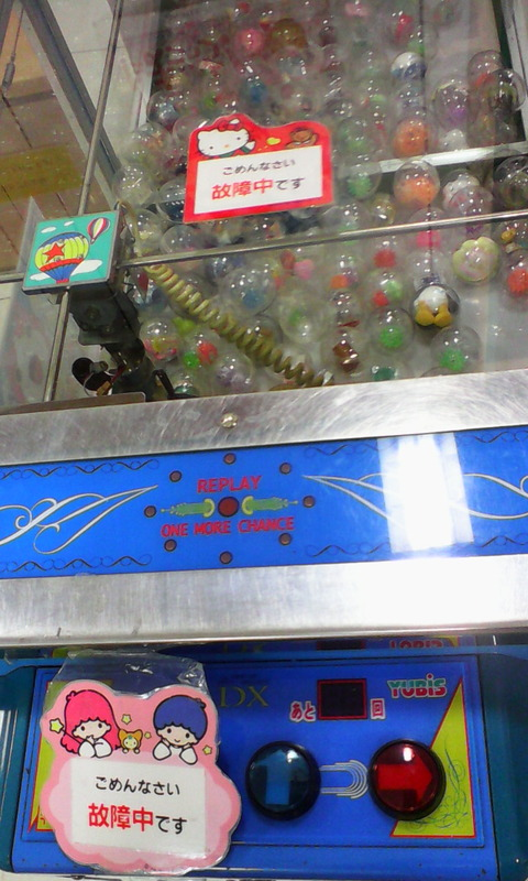 maebashi_suzuran_game_lucky_crane