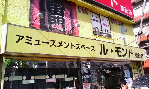 asakusa_gamecenter_le_monde