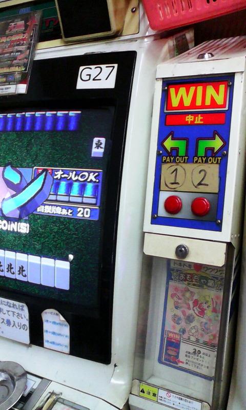 IMG_nishinari_gamecenter_prize_mahjong