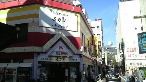 ikebukuro-game-mikado