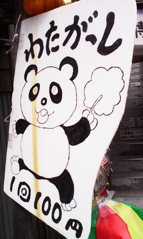 tamage_shibamata_haikara_yokotyo_panda