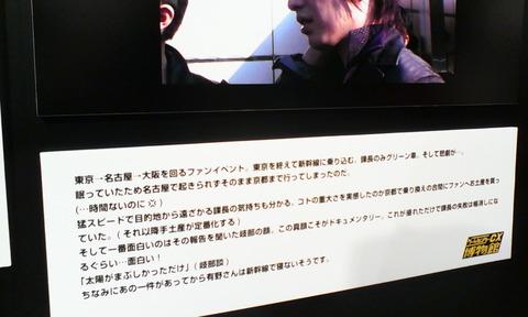 IMG_gccx_museum_kibe