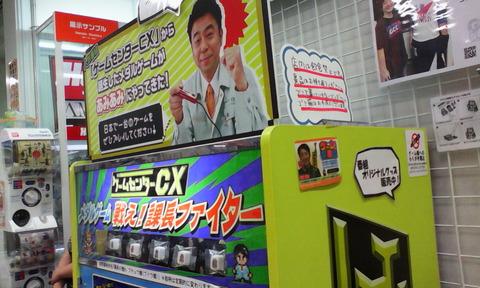 IMG_amiami_akihabara_gccx_kacho_fighter