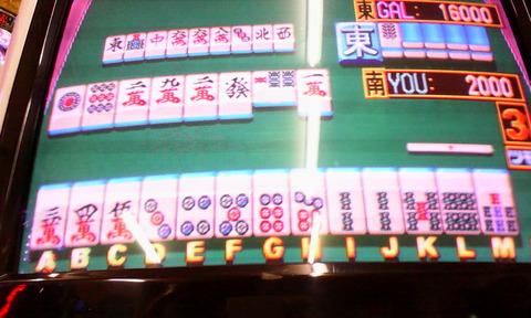 IMG_nishinari_gamecenter_finalromance4_mahjong