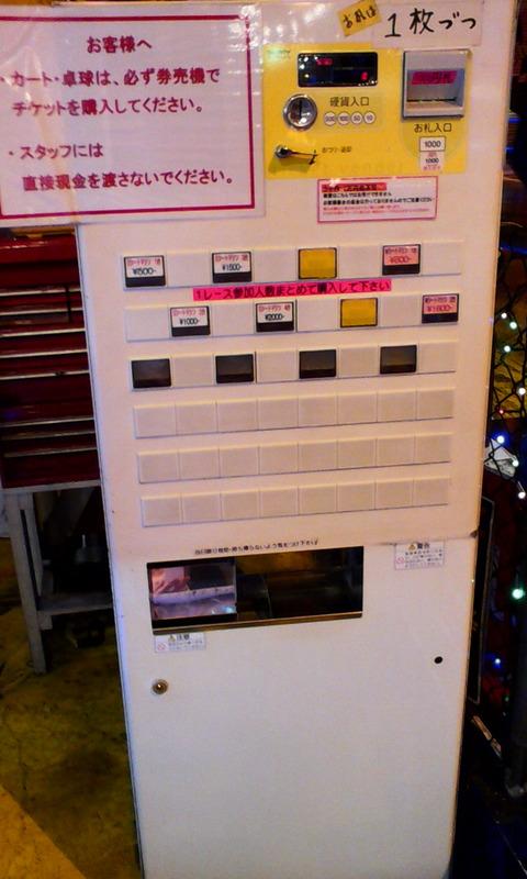 IMG_daikeien_cart_ticket