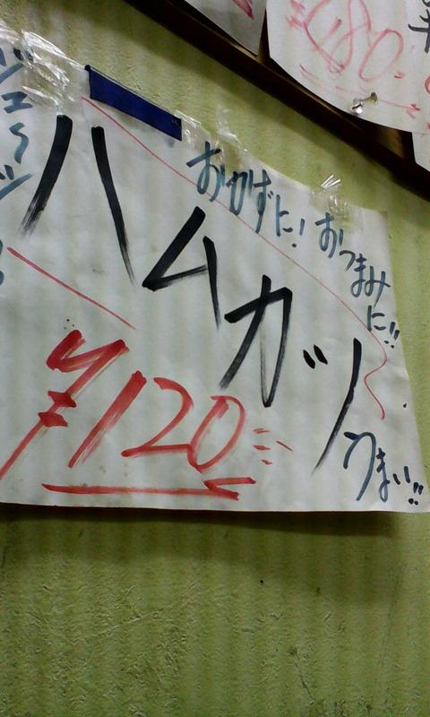 kyobashi_motoya_menu2