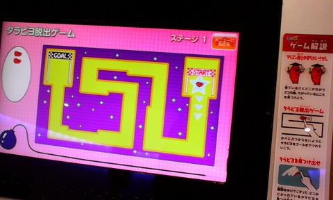 IMG_tokoname_mentai_game2