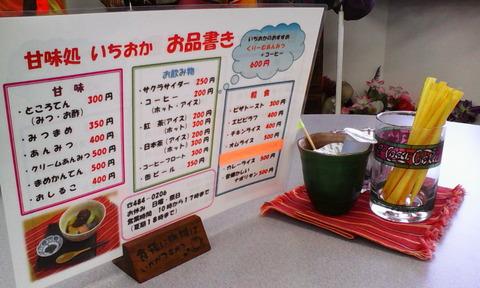 chiba_sakura_ichioka_menu
