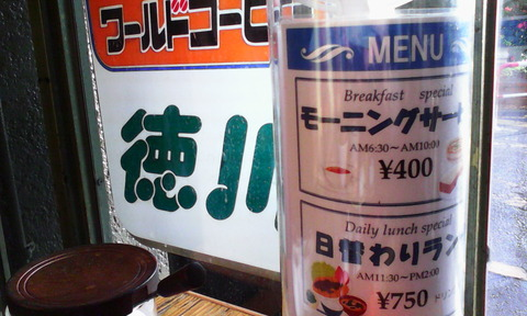 nagoya_morning_cafe_tokugawa_menu