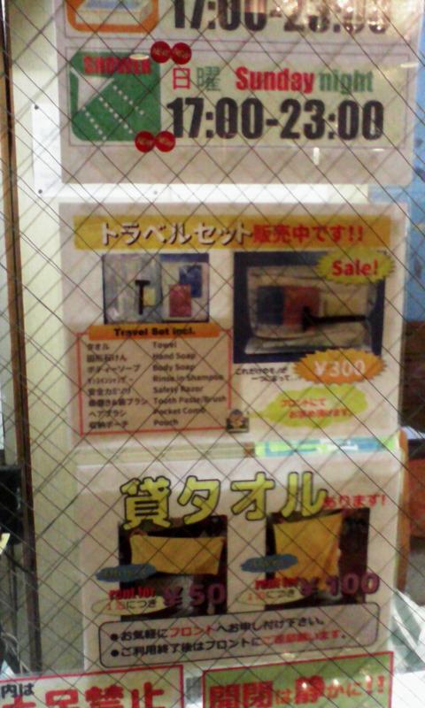 IMG_osaka_hotel_fukusuke_amenity