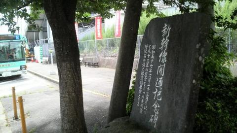 nasu-shiobara-shinkansen