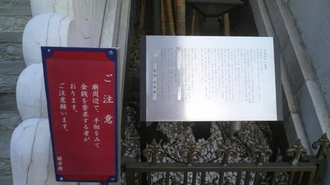 yokohama_chinese_kantei_byo_shrine_caution
