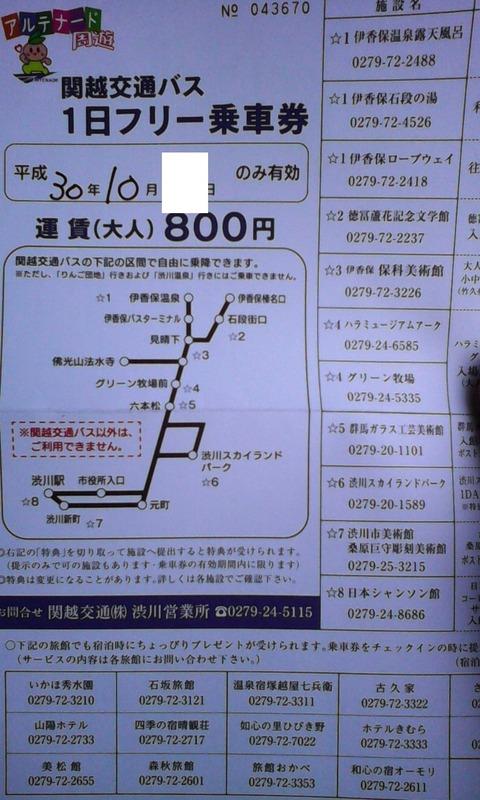 IMG_kanetsu_bus_1day_ticket2