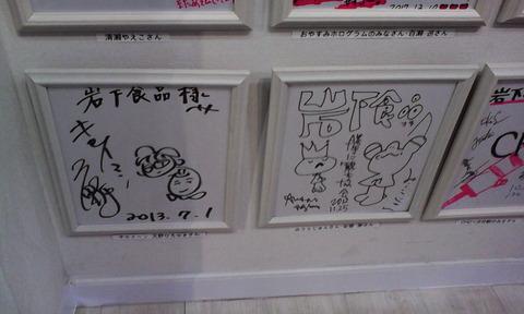 x_iwashita_new_ginger_museum_miura_jun