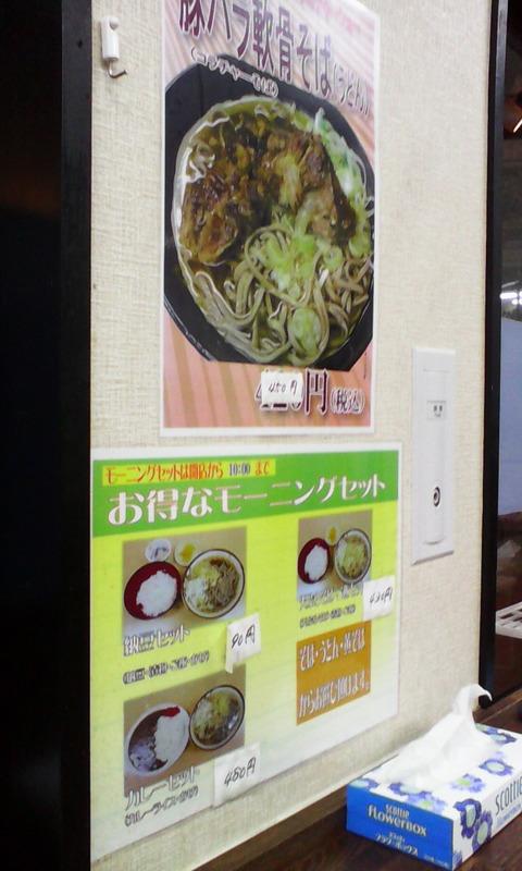 kofu_marumasa_menu2