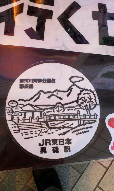 IMG_kuroiso_station_stamp