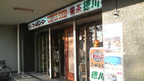 nagoya_morning_cafe_tokugawa