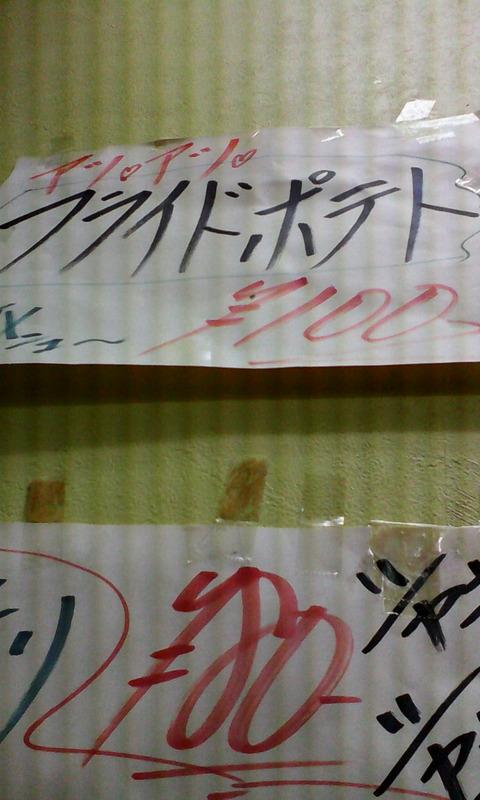 kyobashi_motoya_menu1