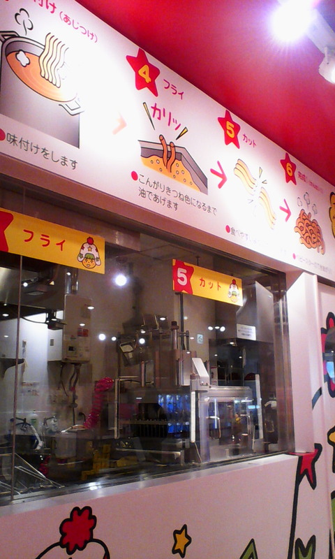 yokohama_oyatsu_factory