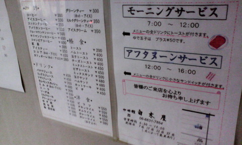 IMG_osaka_hotel_fukusuke_afternoon_service