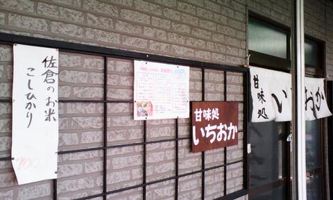 chiba_sakura_ichioka_out