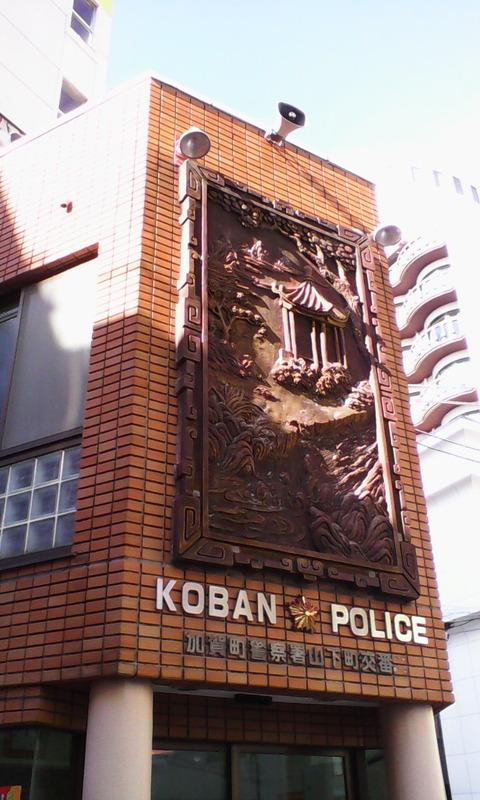 yokohama_chinese_police_box